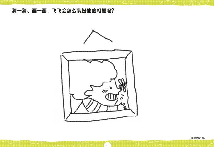 1节课用元素创想添画+1节彩泥手工 教学视频链接:《花边好漂亮》