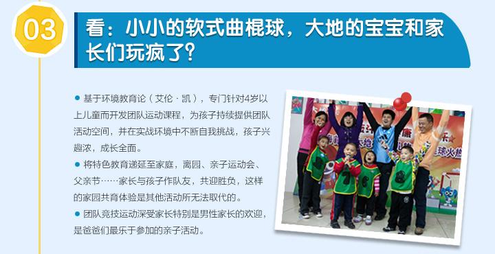 幼儿园自制体育器材曲棍球